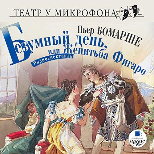 Bezumnyiy den, ili Zhenitba Figaro audiobook cover art