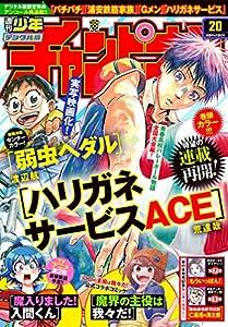 週刊少年チャンピオン2020年20号 [雑誌]