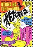 オトナな石ノ森 (TOKUMA FAVORITE COMICS)