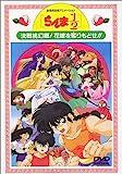らんま1/2劇場版2 決戦桃幻郷!花嫁を奪りもどせ!! [DVD]の画像