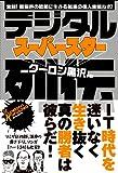 デジタル・スーパースター列伝 ([テキスト])