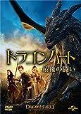 ドラゴンハート 最後の闘い[DVD]