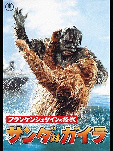 フランケンシュタインの怪獣 サンダVSガイラのイメージ画像