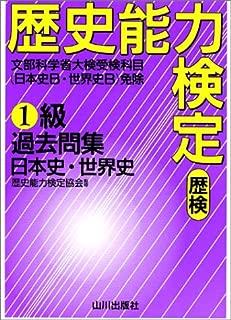 歴史能力検定1級過去問集―日本史・世界史 解答・解説