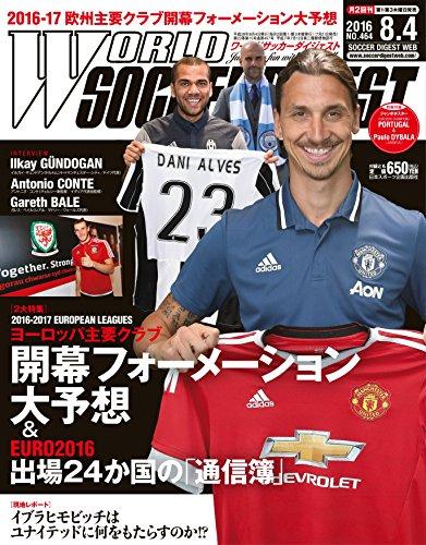 ワールドサッカーダイジェスト 2016年 8/4 号 [雑誌]の詳細を見る