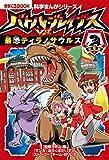 バトル・ブレイブス VS.最恐ティラノサウルス