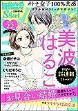 無敵恋愛S*girl Anette Vol.22 フラチな婚前交渉 [雑誌]