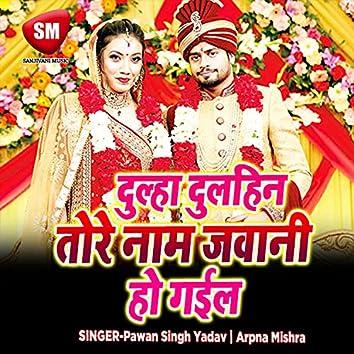 Dulha Dulhin Tora Naam Jawani Ho Gail (Bhojpuri Song)