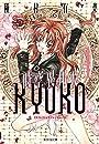 時空異邦人KYOKO 1  集英社文庫 コミック版
