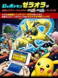 Japanese Zeraora Event Pokemon