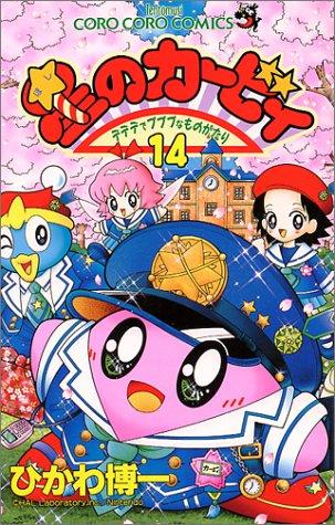 星のカービィ: デデデでプププなものがたり (14) (てんとう虫コミックス)