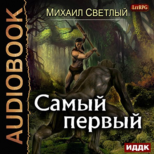 The Very First I [Russian Edition] audiobook cover art