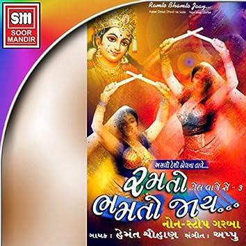 Ramto Bhamto Jaay Dhol