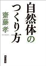 表紙: 自然体のつくり方 (角川文庫) | 齋藤 孝