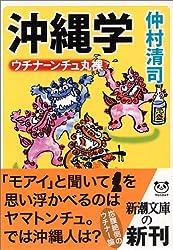 沖縄学―ウチナーンチュ丸裸