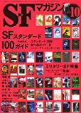 S-Fマガジン 2011年 10月号 [雑誌]