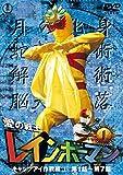 愛の戦士レインボーマンVOL.1[DVD]