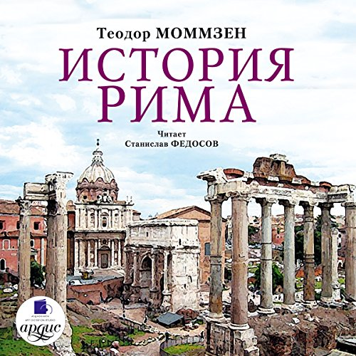 Istoriya Rima [History of Rome] audiobook cover art