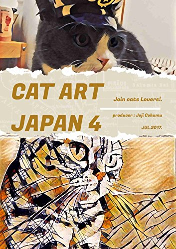 CAT ART JAPAN 4: cats cuteness beyond cuteness Total 88 cats came on (Joji Cokumu) (Japanese Edition)