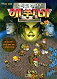 Starcraft to Fighting 13 (Korean Edition)