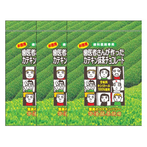キシリトール100% 歯医者さんが作った カテキン 抹茶 チョコレート (70g×3袋)