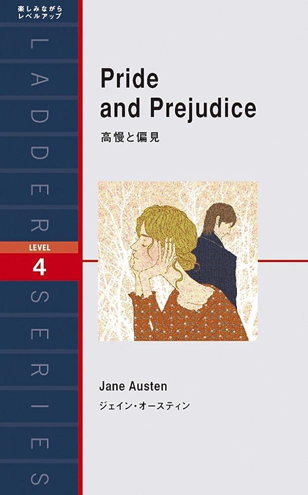 荷物特徴憎しみ高慢と偏見 Pride and Prejudice (ラダーシリーズ Level 4)