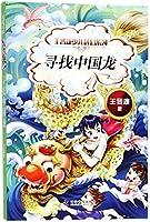 王晋康少儿科幻系列 寻找中国龙