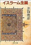イスラーム生誕 (中公文庫)