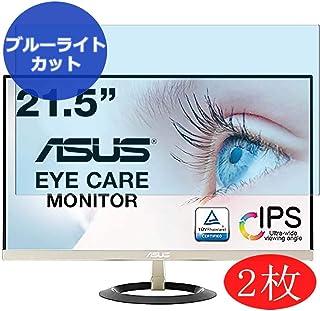 VacFun 2 Piezas Filtro Luz Azul Protector de Pantalla para ASUS Frameless Monitor 21.5