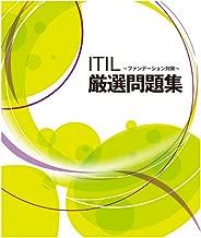 ITILfoundation siken mondaishu (Japanese Edition)