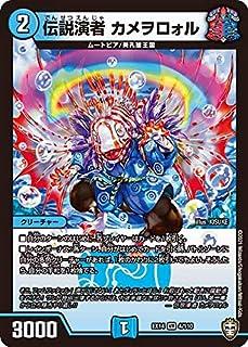 デュエルマスターズ 【DMEX-14】 伝説演者 カメヲロォル VR 4/110 弩闘×十王 超ファイナルウォーズ!!!