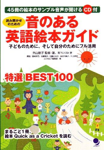[CD付]音のある英語絵本ガイド