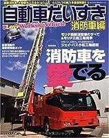 自動車だいすき消防車編 (NEKO MOOK 1410)