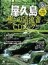 屋久島 癒しの清流音CDブック