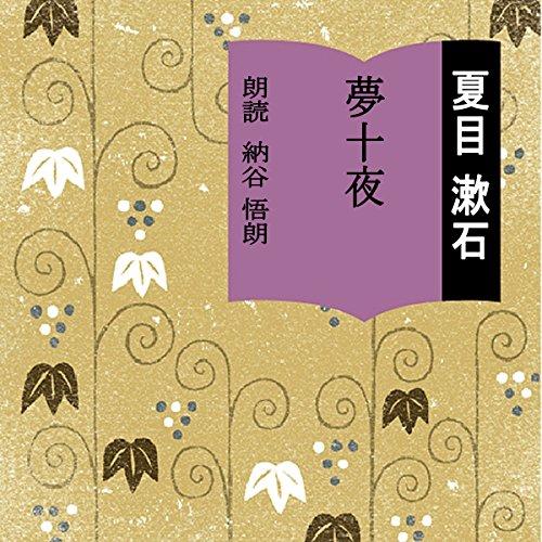 『夢十夜』                   著者:                                                                                                                                 夏目 漱石                               ナレーター:                                                                                                                                 納谷 悟朗                      再生時間: 1 時間  20 分     レビューはまだありません。     総合評価 0.0