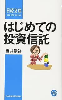 はじめての投資信託 (日経文庫)