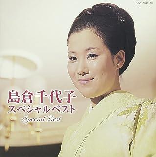 島倉千代子スペシャルベスト(DVD付)