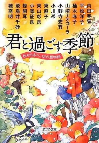 君と過ごす季節 秋から冬へ、12の暦物語 (ポプラ文庫 日本文学)