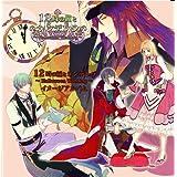 12時の鐘とシンデレラ ~Halloween Wedding~・イメージアルバム