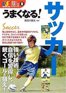 うまくなる!サッカー (カラースポーツシリーズ (9))
