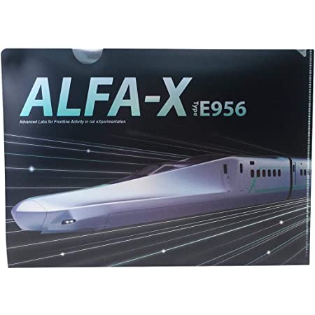 ALFA-X[クリアフォルダー]A4 メタリック クリアファイル/E956形式新幹線用高速運転試験電車 鉄道