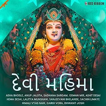 Devi Mahima - Gujarati