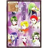 遙かなる時空の中で ~紫陽花ゆめ語り~ DVD BOX