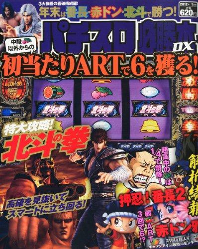パチスロ必勝本 DX (デラックス) 2012年 01月号 [雑誌]