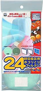 新北九州工業 換気口フィルター 24時間換気用 ホコリとり フィルター 2枚入 30×30cm