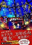 午前3時33分、魔法道具店ポラリス営業中 (PHP文芸文庫)