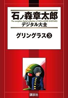 グリングラス(3) (石ノ森章太郎デジタル大全)