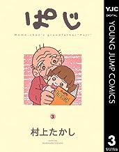ぱじ 3 (ヤングジャンプコミックスDIGITAL)