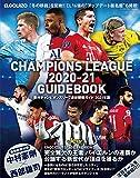 欧州チャンピオンズリーグ 最新観戦ガイド 2021年版 (SAN-EI MOOK ELGOLAZO)