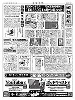 月刊 回想新聞 第46号 2021年2月発行 3枚セット